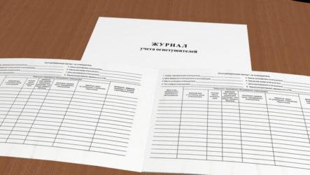 Все нюансы правил ведения и заполнения журнала учета огнетушителей