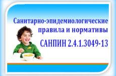 СанПин для детских дошкольных учреждений: основные положения
